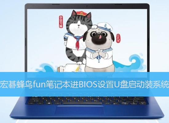 宏碁蜂鸟fun笔记本进BIOS设置U盘启动装系统