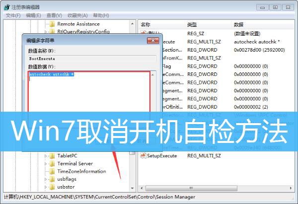Win7取消开机自检方法