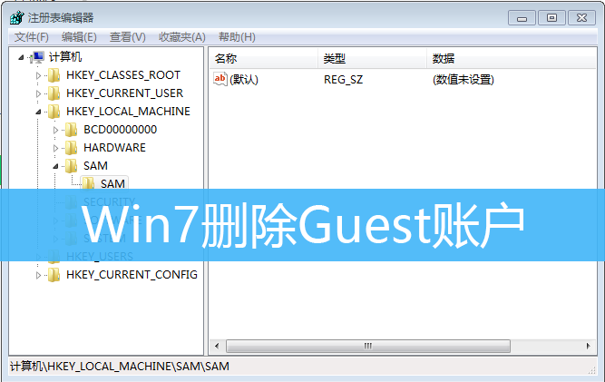Win7删除Guest账户