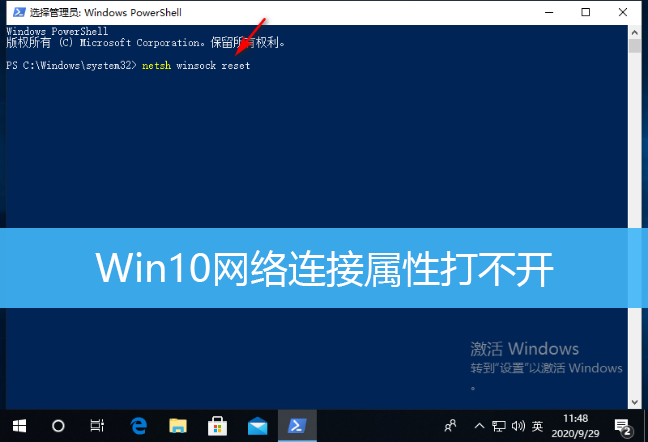 Win10网络连接属性打不开