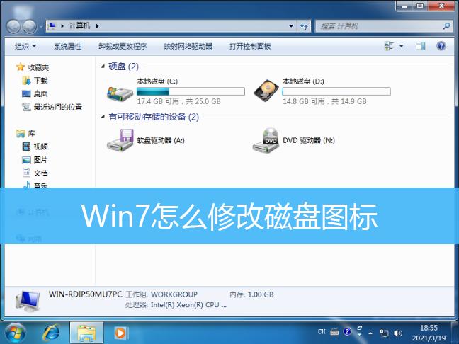 Win7怎么修改磁盘图标