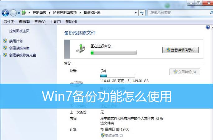 Win7备份功能怎么使用