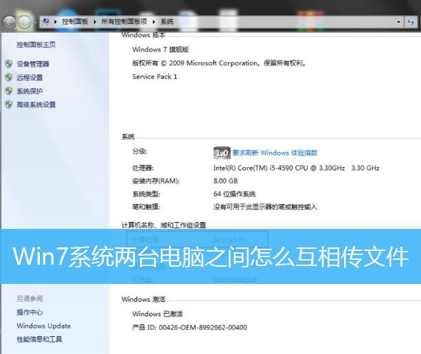 Win7系统两台电脑之间怎么互相传文件