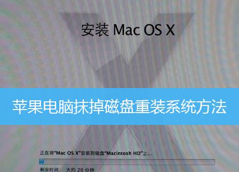 苹果电脑抹掉磁盘重装系统方法
