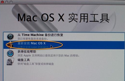 Mac OS X 实用工具