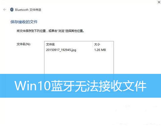 Win10蓝牙无法接收文件