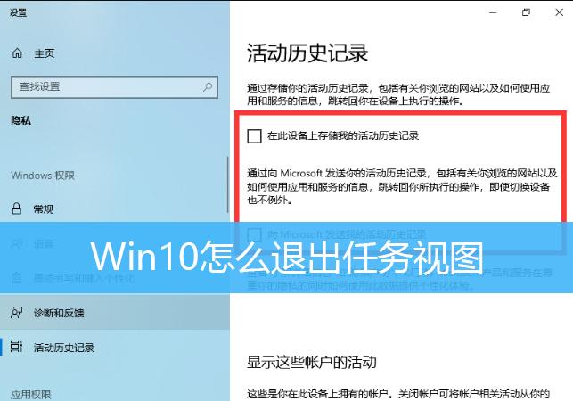 Win10怎么退出任务视图