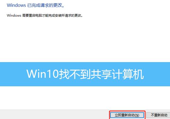 Win10找不到共享计算机