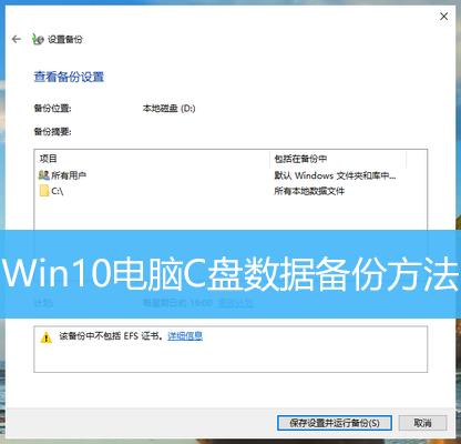 Win10电脑C盘数据备份方法