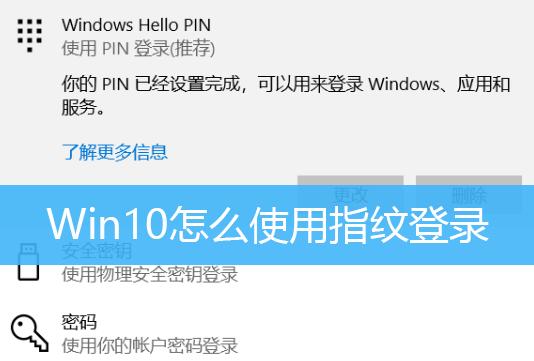 Win10怎么使用指纹登录