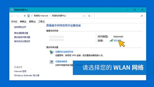请选择您的WLAN网络