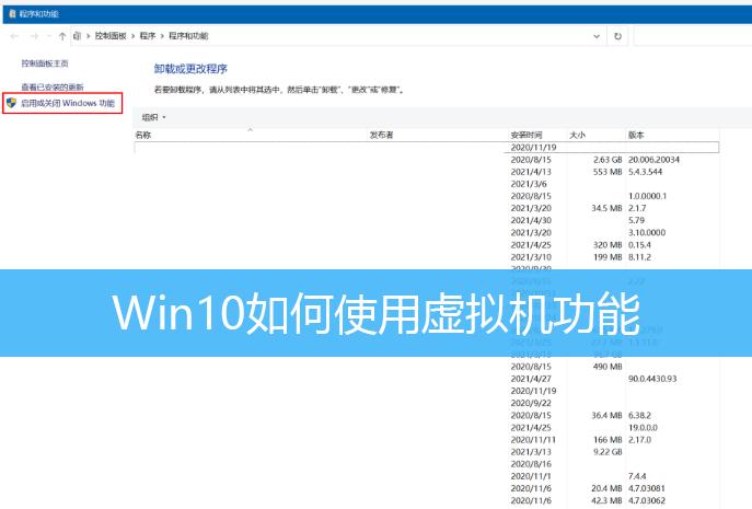 Win10如何使用虚拟机功能