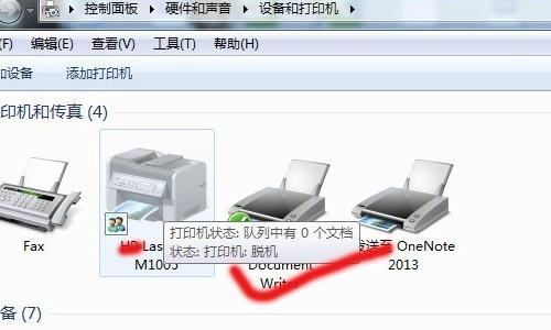 打印机状态脱机
