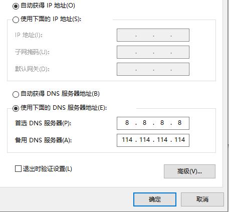 使用下面的 DNS 服务器地址