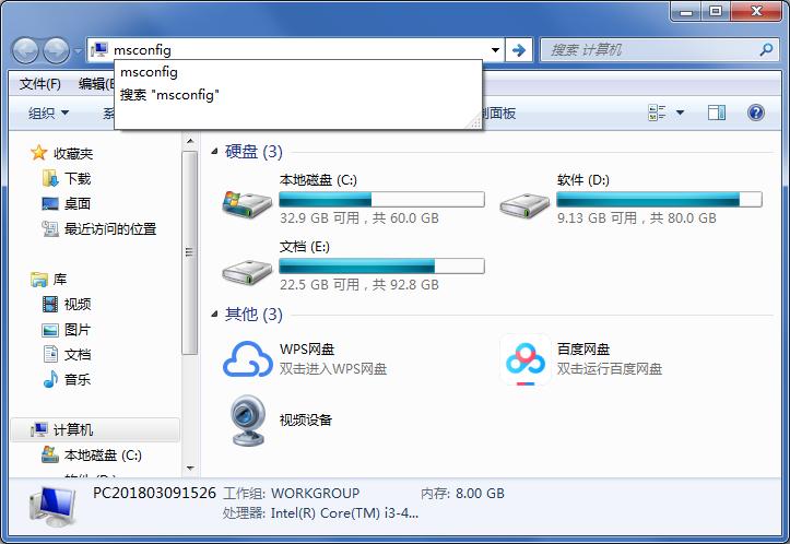 输入:msconfig 命令