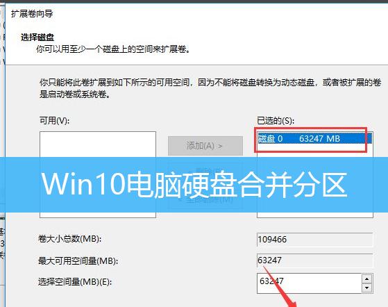 Win10电脑硬盘合并分区