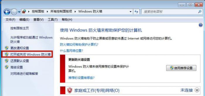 打开或关闭 Windows 防火墙