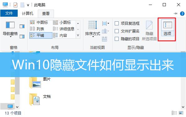 Win10隐藏文件如何显示出来