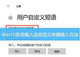 Win10系统输入法自定义快捷输入方法