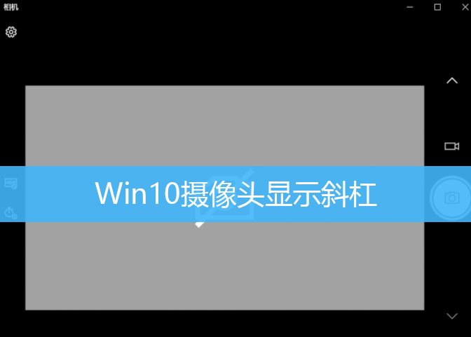 Win10摄像头显示斜杠