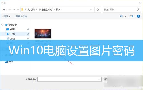 Win10电脑设置图片密码