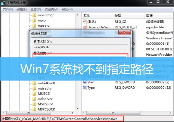 Win7系统找不到指定路径