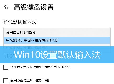 Win10设置默认输入法