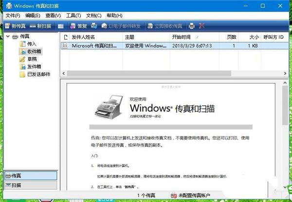 Windows 传真和扫描