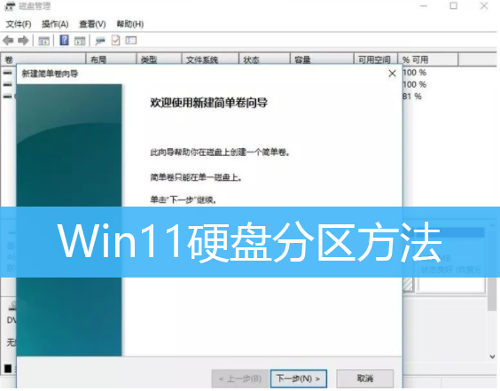 Win11硬盘分区方法