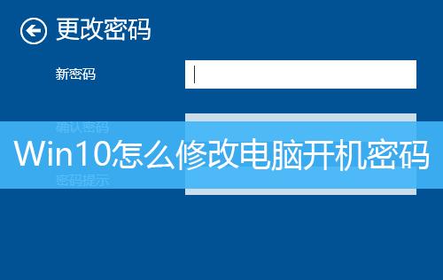 Win10怎么修改电脑开机密码