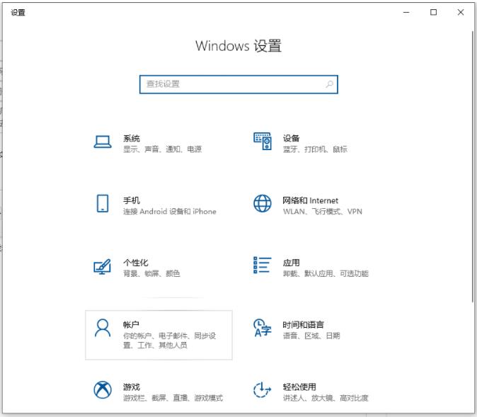 Windows设置