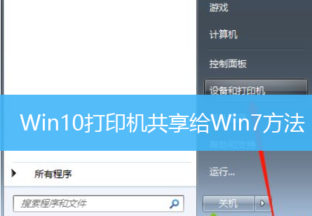 Win10打印机共享给Win7方法