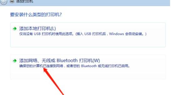 添加网络、无线或 Bluetooth 打印机