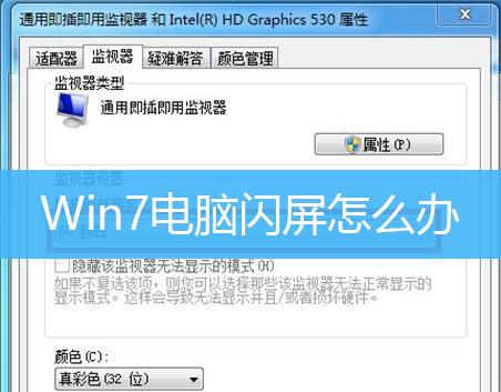 Win7电脑闪屏怎么办