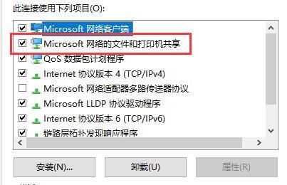 Microsoft 网络的文件和打印机共享