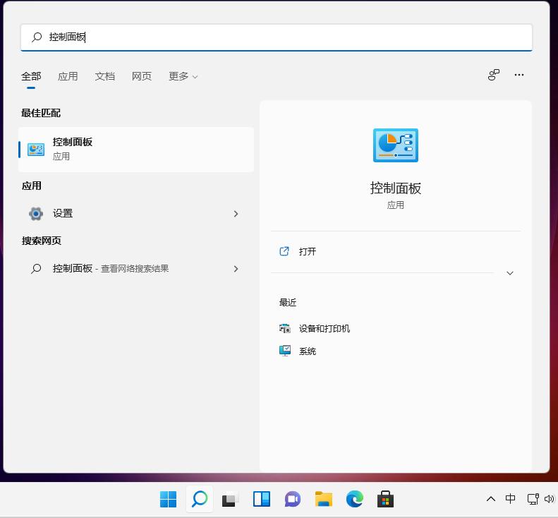 Windows 搜索