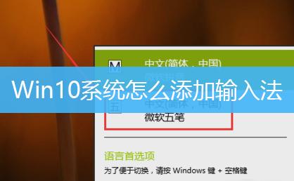 Win10系统怎么添加输入法