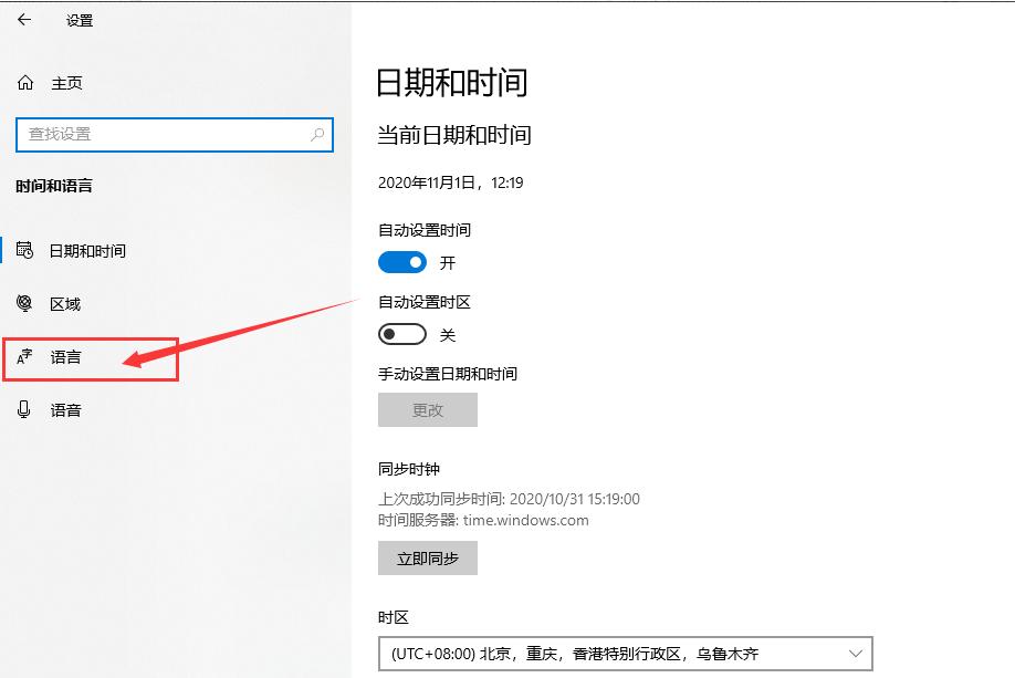时间和语言主页设置