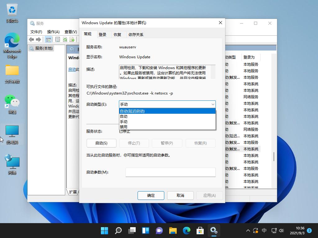 Windows Update 的属性(本地计算机)