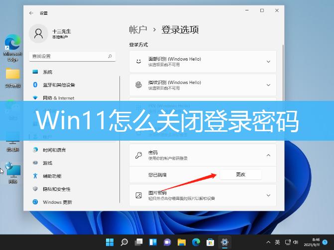 Win11怎么关闭登录密码