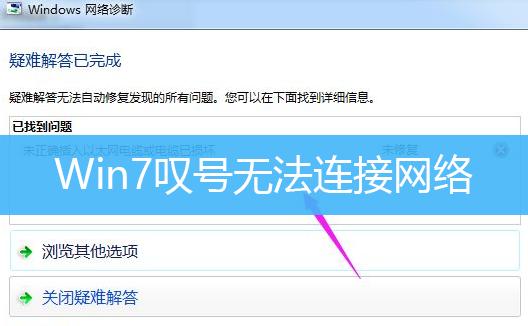 Win7叹号无法连接网络
