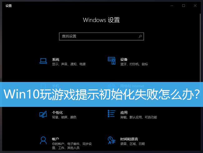 Win10玩游戏提示初始化失败怎么办?