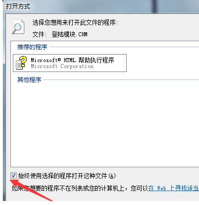勾选始终使用选择的程序打开这种文件