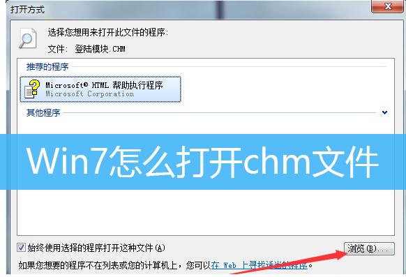 Win7怎么打开chm文件