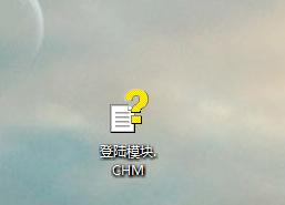 .CHM文件
