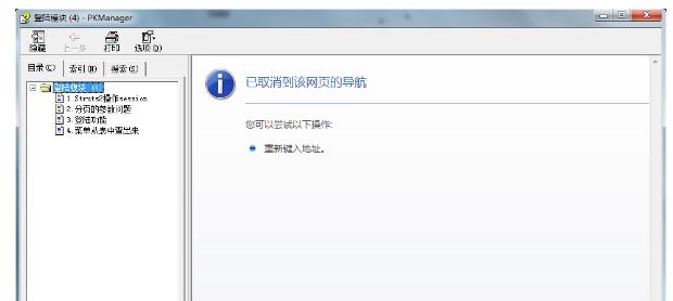 已成功打开chm文件