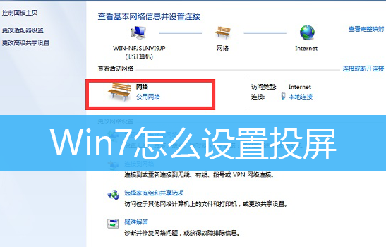 Win7怎么设置投屏