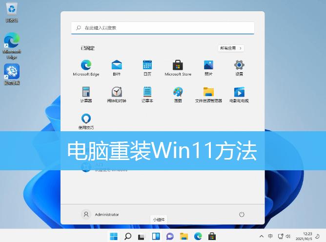 电脑重装Win11方法