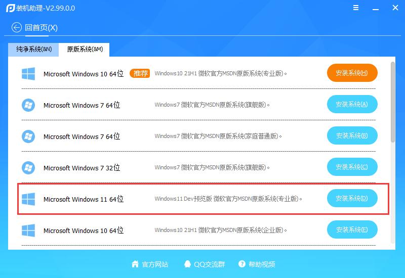 Microsoft Windows 11 64位