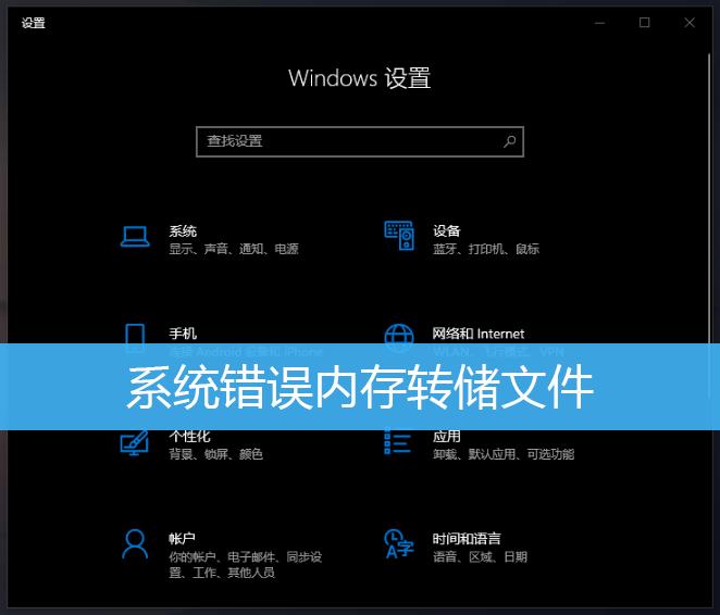 Win10禁止生成系统错误内存转储文件方法